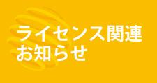 oshirase225px120